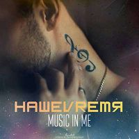 НашеVremя - Music In Me