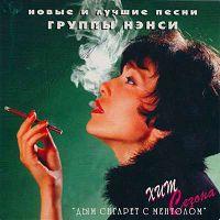 Руки вверх песни слушать онлайн бесплатно в хорошем качестве нэнси дым сигарет с ментолом купить в интернет магазине сигареты без фильтра кэмел