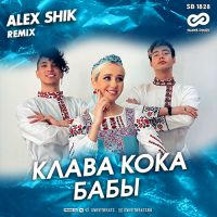 Клава Кока - Бабы (Alex Shik remix)